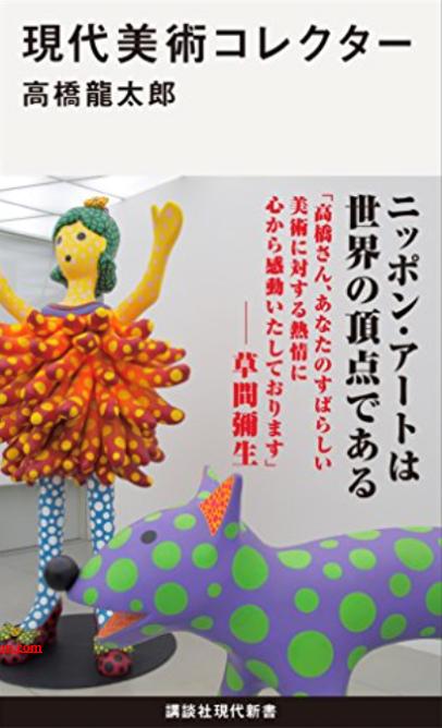 現代美術コレクター講談社現代新書定価800円(外税)