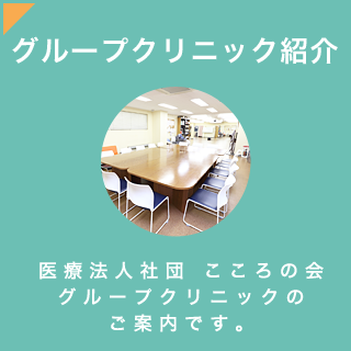 関連クリニック紹介